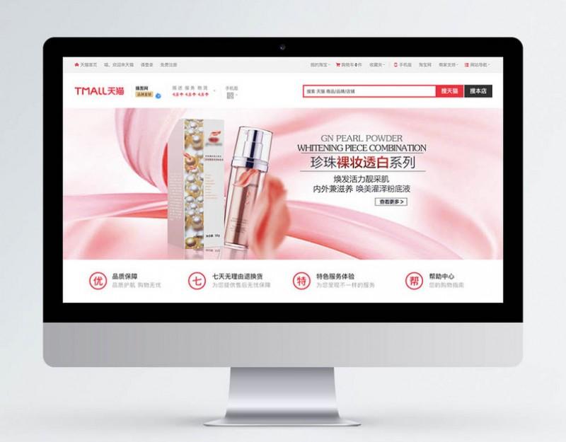Segundo NPD Group, e-commerce de cosméticos de luxo na China vende US$ 6 bilhões em 2019